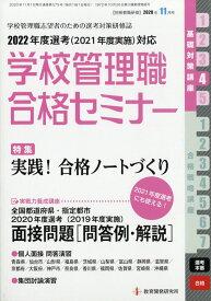 別冊 教職研修 2020年 11月号 [雑誌]
