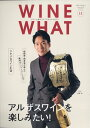 Wine What(ワインワット) 2020年 11月号 [雑誌]