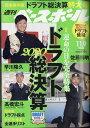 週刊 ベースボール 2020年 11/9号 [雑誌]