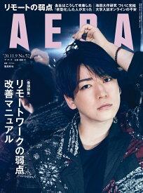 AERA (アエラ) 2020年 11/9 号【表紙:亀梨和也】
