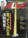 ALBA TROSS-VIEW (アルバトロス・ビュー) 2020年 11/12号 [雑誌]