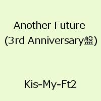 Another Future (3rd Anniversary盤) [ Kis-My-Ft2 ]
