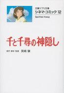 シネマ・コミック12 千と千尋の神隠し