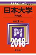 日本大学(N方式)(2018)