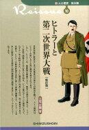 【謝恩価格本】新・人と歴史 拡大版 10 ヒトラーと第二次世界大戦 新訂版