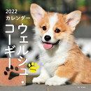 2022年 カレンダー ウェルシュ・コーギー【100名様に1、000円分の図書カードをプレゼント!】