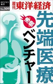 OD>先端医療ベンチャー (週刊東洋経済eビジネス新書) [ 週刊東洋経済編集部 ]