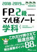 FP技能検定2級試験対策マル秘ノート〈学科〉(2018〜2019年度版)