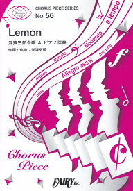 Lemon/米津玄師 混声三部合唱&ピアノ伴奏譜 (CHORUS PIECE SERIES)