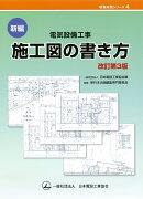 新編 電気設備工事 施工図の書き方 改訂第3版