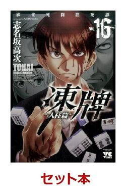 凍牌〜人柱篇〜 1-16巻セット【特典:透明ブックカバー巻数分付き】