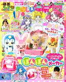 たのしい幼稚園 2020年 11月号 [雑誌]