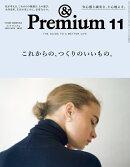 & Premium (アンド プレミアム) 2020年 11月号 [雑誌]