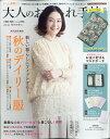 大人のおしゃれ手帖 2020年 11月号 [雑誌]