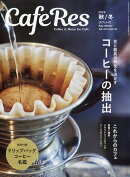CAFERES 2020年 11月号 [雑誌]