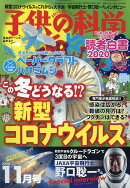 子供の科学 2020年 11月号 [雑誌]