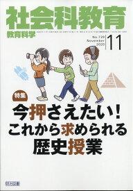 社会科教育 2020年 11月号 [雑誌]