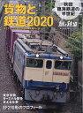 旅と鉄道増刊 貨物と鉄道2020 2020年 11月号 [雑誌]
