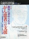 日本歯科評論 2020年 11月号 [雑誌]
