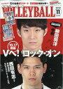 VOLLEYBALL (バレーボール) 2020年 11月号 [雑誌]