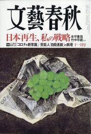 文藝春秋 2020年 11月号 [雑誌]