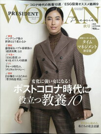 PRESIDENT WOMAN Premier (プレジデント ウーマン プレミア) 2020年 11月号 [雑誌]