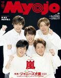 【予約】Myojo (ミョウジョウ) 2020年 11月号[雑誌]