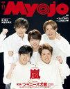 Myojo (ミョウジョウ) 2020年 11月号[雑誌]