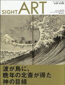 SIGHT ART (サイトアート) vol.4 2020年 11月号 [雑誌]
