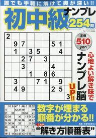 アローライフ 増刊 初中級ナンプレ254問 VOL.1 2020年 11月号 [雑誌]