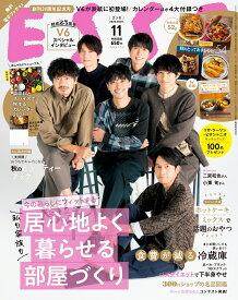 ESSE (エッセ) 2020年 11月号 [雑誌]