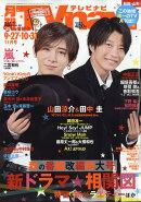 TV navi (テレビナビ) 秋田・山形版 2020年 11月号 [雑誌]