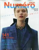 Numero TOKYO (ヌメロ・トウキョウ) 2020年 11月号 [雑誌]