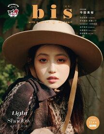 【楽天ブックス限定特典付き】bis(ビス) 2020年 11月号 [雑誌]