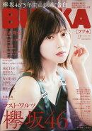 BUBKA (ブブカ) 2020年 11月号 [雑誌]