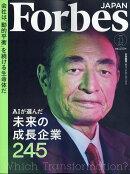 フォーブスジャパン 2020年 11月号 [雑誌]