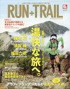 RUN+TRAIL (ランプラストレイル) vol.45 2020年 11月号 [雑誌]
