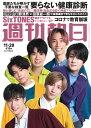週刊朝日 2020年 11/20 号【表紙: SixTONES 】