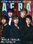 AERA (アエラ) 2020年 11/2 号【表紙: A.B.C-Z 】
