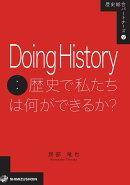 歴史総合パートナーズ9 Doing History:歴史で私たちは何ができるか?