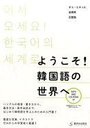 ようこそ!韓国語の世界へ