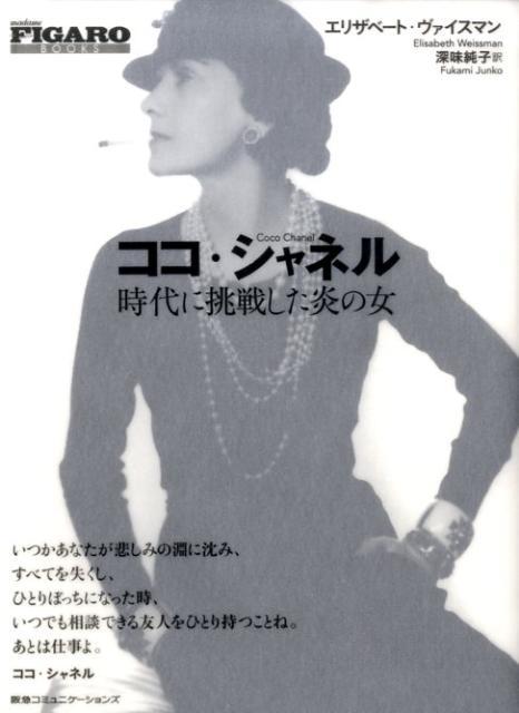 ココ・シャネル 時代に挑戦した炎の女 (Figaro books) [ エリザベート・ヴァイスマン ]