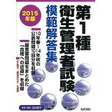 第1種衛生管理者試験模範解答集(2015年版)