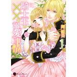 騎士王の××な溺愛事情 (Honey Novel)