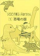 ソロピカ博士と大ぼうけん(全7冊セット)