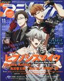 アニメディア 2020年 11月号 [雑誌]