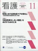 看護 2020年 11月号 [雑誌]