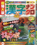 超特大版 漢字ナンクロ 2020年 11月号 [雑誌]
