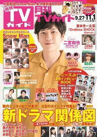 月刊 TVガイド関東版 2020年 11月号 [雑誌]