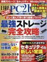 日経 PC 21 (ピーシーニジュウイチ) 2020年 11月号 [雑誌]